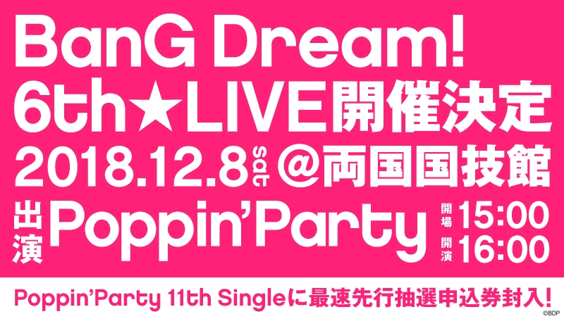 「BanG Dream! 6th☆LIVE」開催決定!