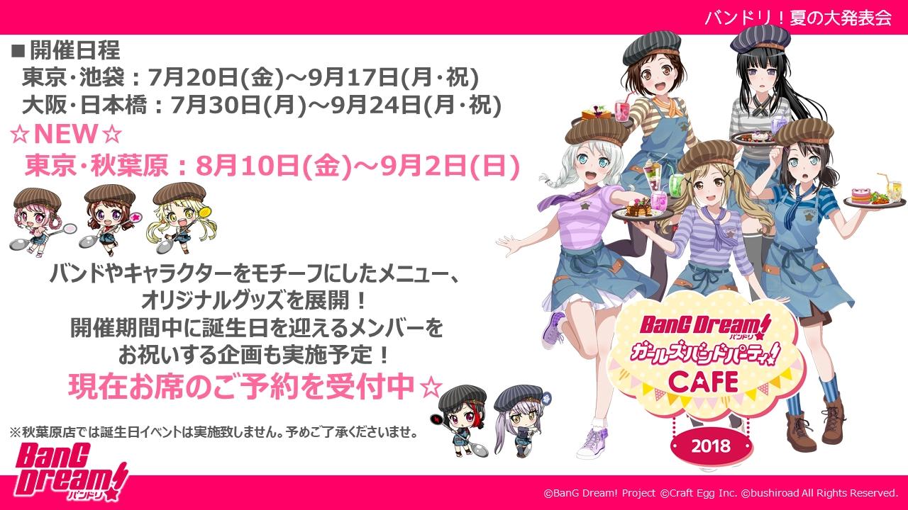 「バンドリ! ガールズバンドパーティ!カフェ 2018」が秋葉原でも開催!