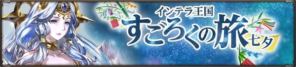 新イベント「インテラ王国 すごろくの旅 七夕」