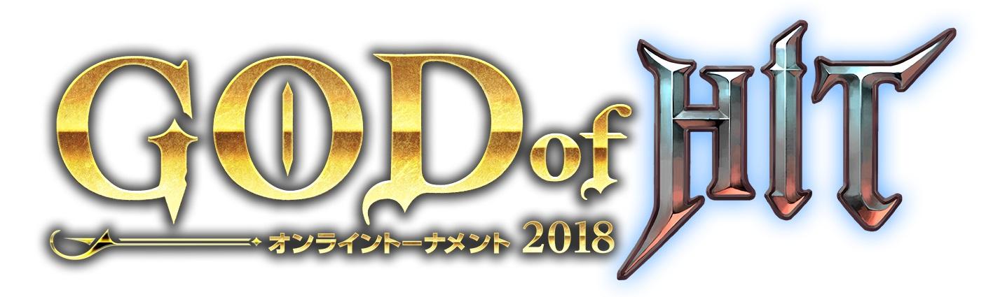 公式イベント「GOD of HIT オンライントーナメント2018」開催決定!