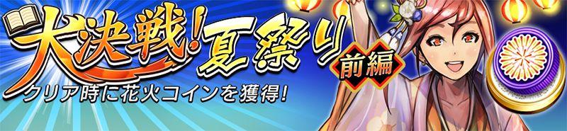 ストーリーイベントをクリアしてイベントコイン「花火コイン」をゲットしよう!
