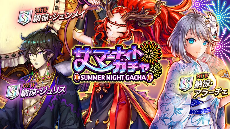 「サマーナイトガチャ」に納涼バージョンのキャラクター(駒)が多数登場!