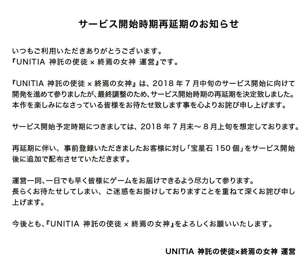 UNITIA 神託の使徒×終焉の女神 延期のお詫び内容