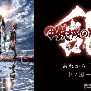 DMM GAMES『甲鉄城のカバネリ -乱-』が2018年 夏から2018年 秋に変更