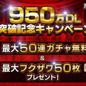 「消滅都市2」が全世界で950万ダウンロードを突破!突破記念として7月7日より最大50連分ガチャ券プレゼントなど