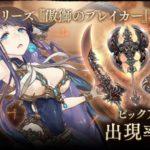 「人魚姫/傲獅のブレイカー」はSS武器「傲慢ノ赤剣(カゲウチ)」を獲得すると解放される。