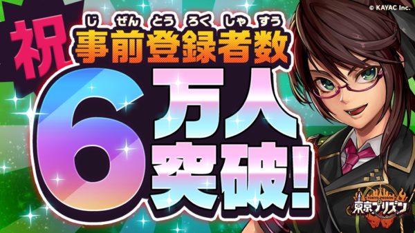 カヤック、『東京プリズン』事前登録キャンペーン参加数が6万件を突破!
