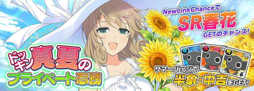 イベント「ドッキン真夏のプライベート忍務」