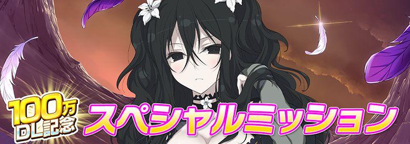 「100万DL記念ミッション」開催!