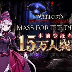 『オバロ』原作のスマホアプリ『MASS FOR THE DEAD』の事前登録15万人を突破!ゲーム化記念特番が7月16日19:00より配信決定!