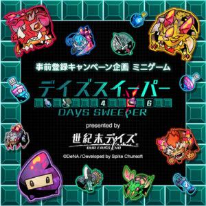 『世紀末デイズ』公式サイトに「デイズスイーパー」登場の他、上坂すみれさんのサインが当たるキャンペーンも開催!
