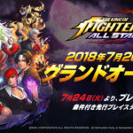 『THE KING OF FIGHTERS ALLSTAR』が7月26日にグランドオープン決定!
