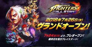 『THE KING OF FIGHTERS ALLSTAR』が7月26日に正式リリース決定!