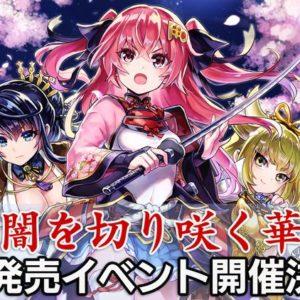 天華百剣、初のキャラソン「闇を斬り咲く華」のスペシャルイベント開催決定!