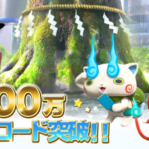 『妖怪ウォッチ ワールド』が妖怪ウォッチの5周年記念日に100万ダウンロードを突破!