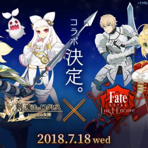 『ログレス』×『Fate/EXTRA Last Encore』コラボ決定!