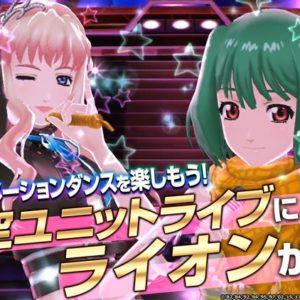 歌マクロス、「ライオン」が2人の歌姫で楽しめるイベント「銀河に歌え!~時を超えるライオン~」を開催!