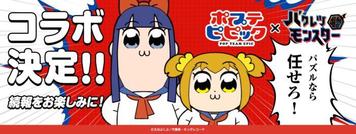 『バクモン』とTVアニメ『ポプテピピック』のコラボ開催