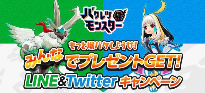 第1弾「みんなでプレゼントGET!LINE&Twitterキャンペーン」 概要