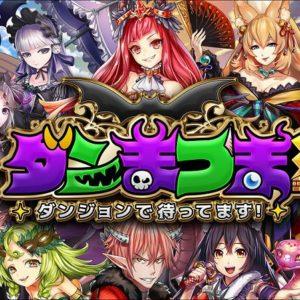 魔王に転生してダンジョンを防衛する新作アプリ『ダンまつま!~ダンジョンで待ってます!~』 配信開始!