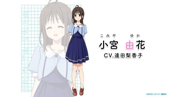 小宮 由花 KOMIYA YUKA CV.逢田梨香子