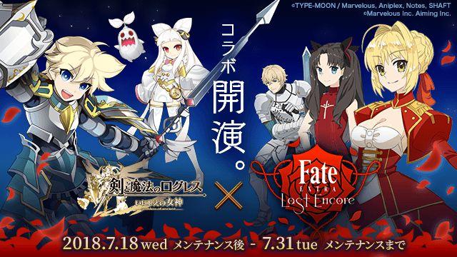 『ログレス』×『Fate/EXTRA Last Encore』のコラボが開始!