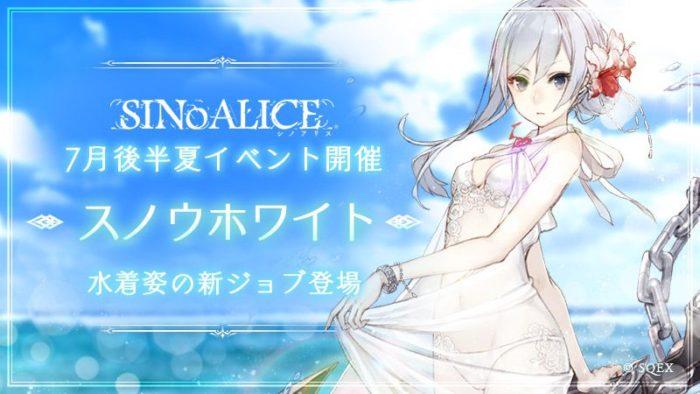 【スノウホワイト ― Mizugi ―】