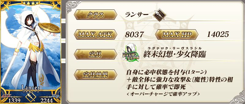 ★4(SR)ワルキューレ