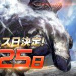 超巨大ボスハンティングRPG『GIGANT SHOCK』の正式サービス開始日が7月25日(水)に決定!