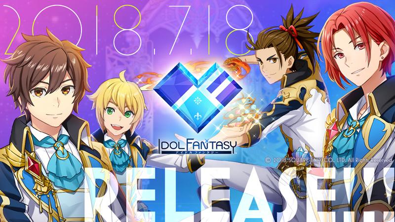 ファンタジー × アイドル育成ゲーム『IDOL FANTASY』のサービス開始!