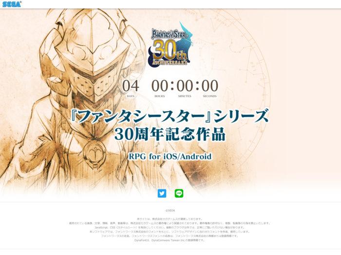 『ファンタシースター』シリーズが30周年記念作品のカウントダウンサイトを公開!