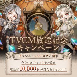 シノアリス、最大で魔晶石10,000個が当たる「グランルーレットログボ」などのTVCM放送記念キャンペーンなどを開始!