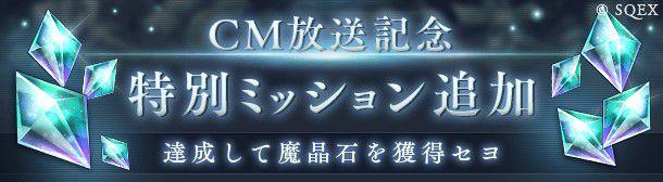 TVCM放送記念 特別ミッション