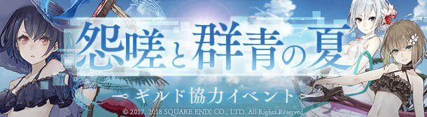 新イベント「怨嗟と群青の夏」を開始