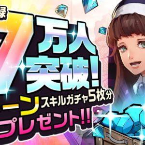 カヤック、東京プリズンの事前登録キャンペーン参加数が7万件を突破で、ストーンとスキルガチャ5枚分の報酬配布が確定!