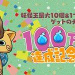 妖怪ウォッチ ワールド、100万ダウンロード突破を記念したスペシャルイベントを開催!