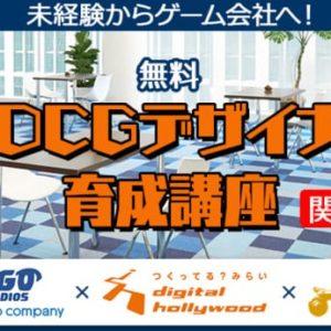 【無料】2ヵ月で未経験からゲームデザイナーになれる3DCGデザイナー育成講座(関西)の受講生を募集!