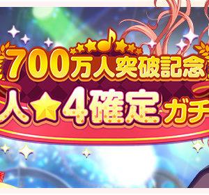 「バンドリ! ガールズバンドパーティ!」のユーザー数が700万人を突破しを記念し★4確定ガチャを開催決定!