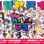 BanG Dream! ガルパ☆ピコ、B0ポスター広告がJR新宿駅に登場!
