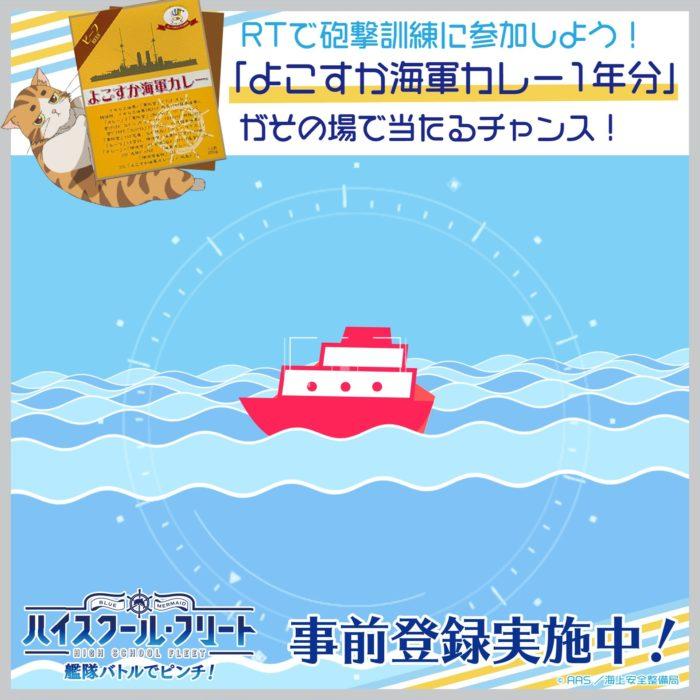 「ハイスクール・フリート 艦隊バトルでピンチ!」よこすか海軍カレー1年分がその場で当たる!Twitterプレゼントキャンペーン開始②