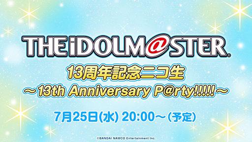アイドルマスター13周年記念ニコ生~13th Anniversary P@rty!!!!!~