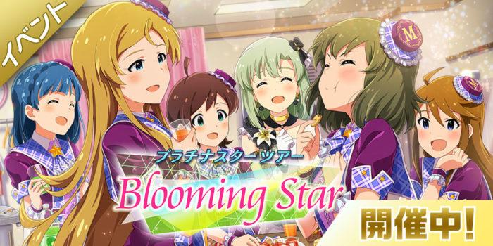 イベント「プラチナスターツアー~Blooming Star~」