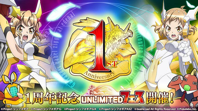 戦姫絶唱シンフォギアXD UNLIMITED、リリース1周年記念「UNLIMITEDフェス」の第4弾を開催&新機能「マルチバトル」「レア度上限解放」を実装!