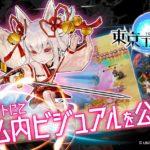 『東京コンセプション』の3Dモデルとゲーム内ビジュアルが初公開