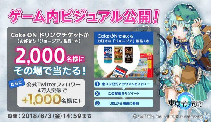 Twitterフォロー&リツイートキャンペーン!