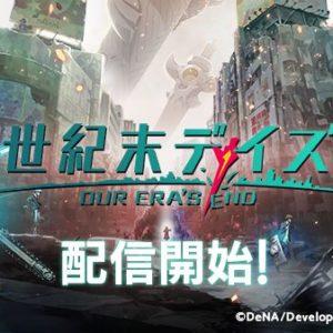 DeNA、スパイク・チュンソフト共同のダンジョン探索型RPG『世紀末デイズ』が配信開始!