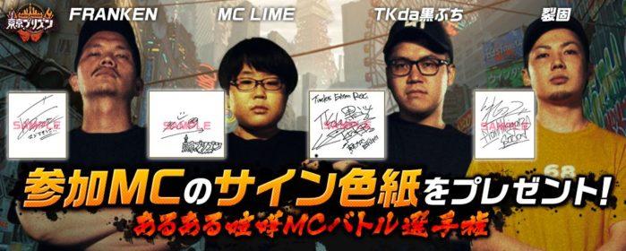 参加MCのサイン色紙をプレゼント