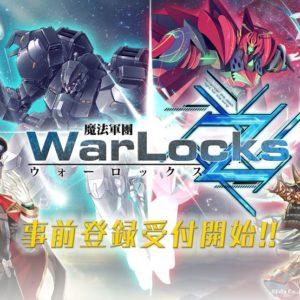 美少女×ロボットシミュレーションRPG『WarLocksZ』の事前登録者が5万人を突破!