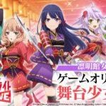 少女☆歌劇 レヴュースタァライト -Re LIVE-』ゲームオリジナルの舞台少女