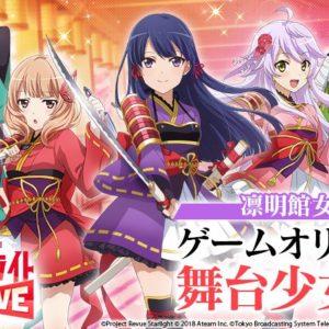 『少女☆歌劇 レヴュースタァライト』ゲームオリジナルの舞台少女たちを追加公開!さらにアニサマでスタリラ先行試遊会を開催決定!